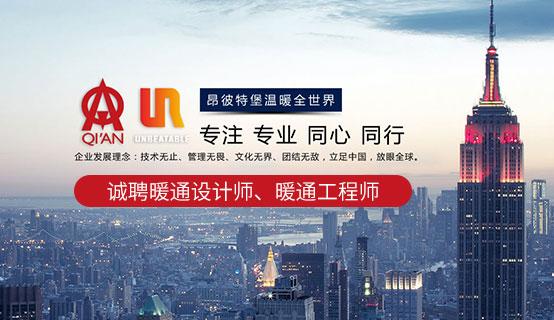 江苏昂彼特能源集团有限公司招聘信息