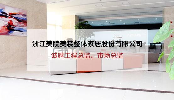 浙江美院美装整体家居股份有限公司招聘信息