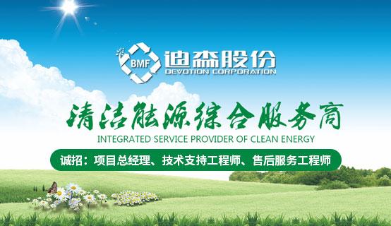 广州迪森热能设备有限公司��Ƹ��Ϣ