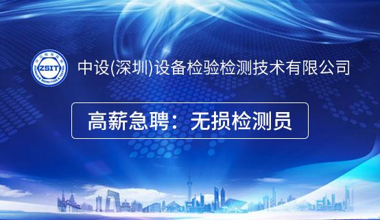 中设(深圳)设备检验检测技术有限公司��Ƹ��Ϣ