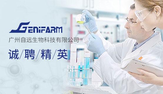 广州自远生物科技有限炒股配资招聘信息
