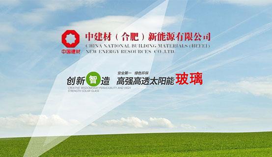 中建材(合肥)新能源有限公司��Ƹ��Ϣ