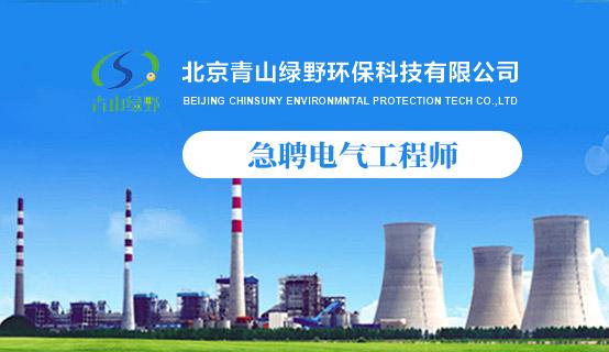 北京青山绿野环保科技有限公司招聘信息