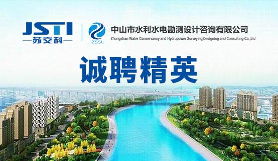 中山市水利水电勘测设计咨询有限公司