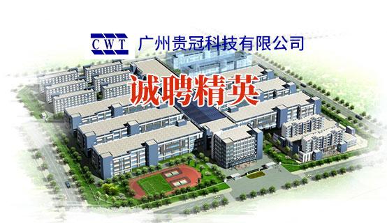 广州贵冠科技有限公司招聘信息