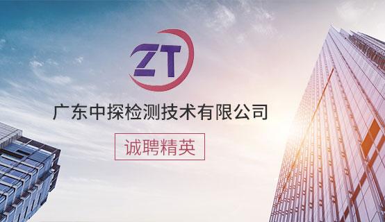 广东中探检测技术有限公司招聘信息