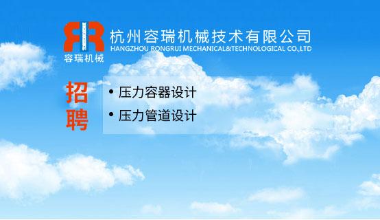 杭州容瑞机械技术有限公司��Ƹ��Ϣ