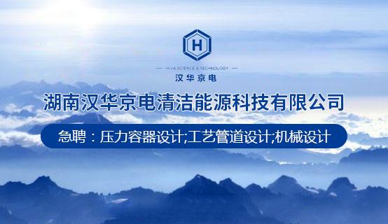 湖南汉华京电清洁能源科技有限公司��Ƹ��Ϣ