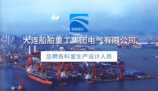 大连船舶重工集团电气有限公司招聘信息