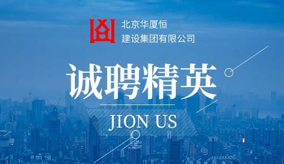 北京华厦恒建设集团有限公司招聘信息