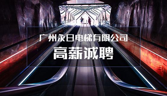 广州永日电梯有限公司��Ƹ��Ϣ
