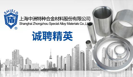 上海中洲特种合金材料股份有限公司��Ƹ��Ϣ