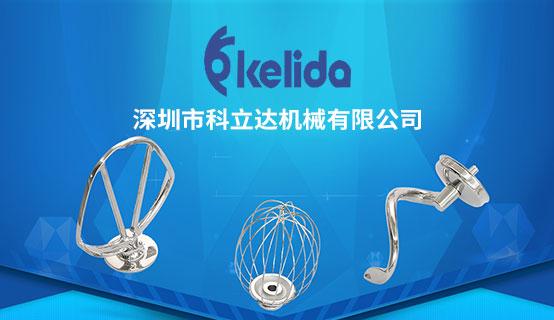 深圳市科立达机械有限公司招聘信息