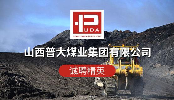 山西普大煤业集团有限公司��Ƹ��Ϣ