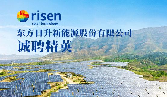 东方日升新能源股份有限公司招聘信息