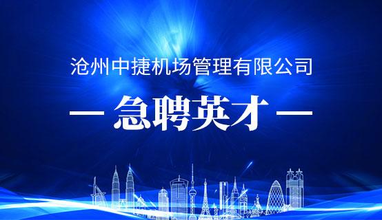 沧州中捷机场管理有限公司招聘信息