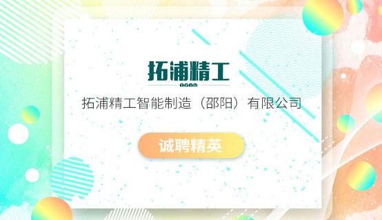 拓浦精工智能制造(邵阳)有限公司招聘信息