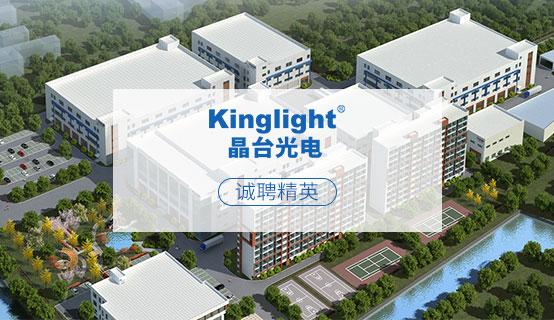 苏州晶台光电有限公司招聘信息