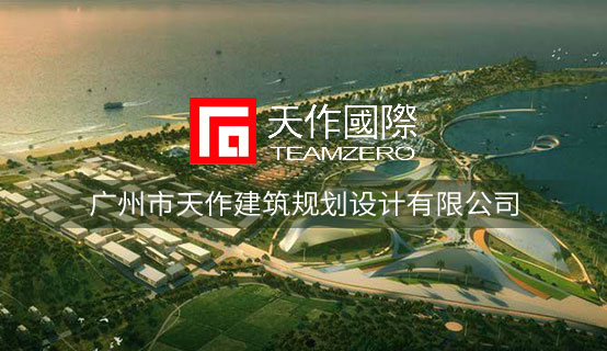 广州市天作建筑规划设计有限公司