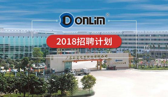 广东新宝电器股份有限公司招聘信息