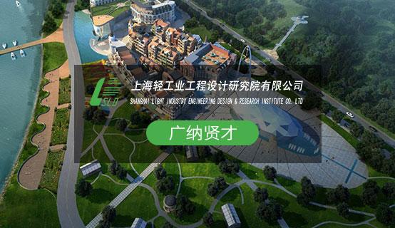上海轻工业工程设计研究院有限公司