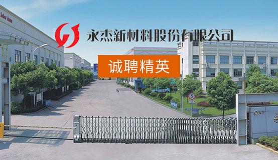 永杰新材料股份有限公司招聘信息