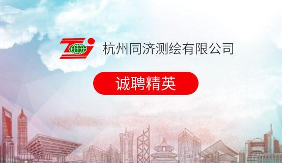 杭州同济测绘有限公司招聘信息