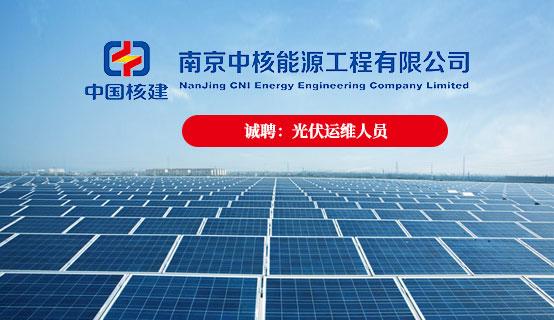 南京中核能源工程有限公司��Ƹ��Ϣ