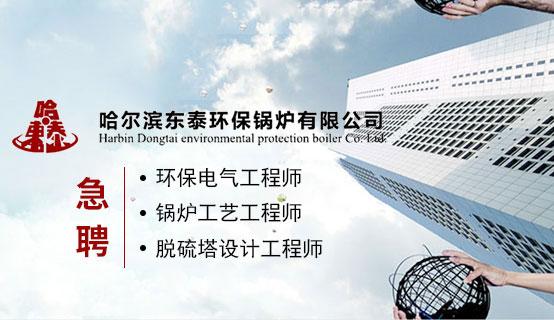 哈尔滨东泰环保锅炉凯发k8国际国内唯一招聘信息