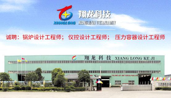 无锡翔龙环球科技股份有限公司��Ƹ��Ϣ
