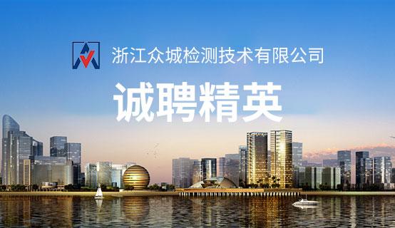浙江众城检测技术有限公司招聘信息