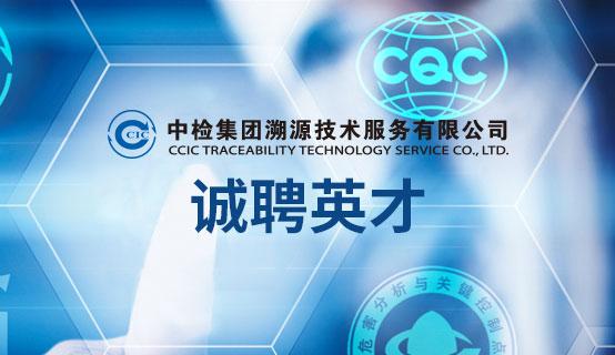 中检集团溯源技术服务有限公司招聘信息