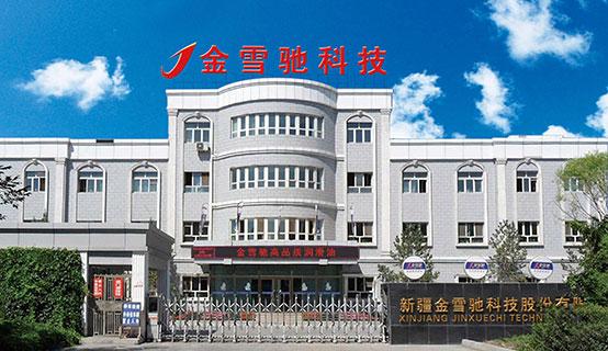 新疆金雪驰科技股份有限公司招聘信息