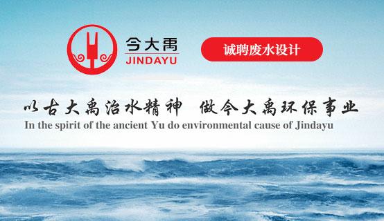 北京今大禹环境技术股份有限公司招聘信息