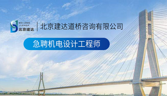 北京建达道桥咨询有限公司招聘信息