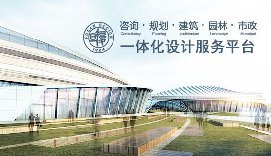上海复旦规划建筑设计研究院有限公司��Ƹ��Ϣ