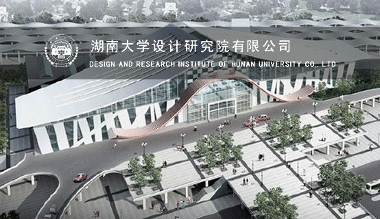 湖南大学设计研究院有限公司��Ƹ��Ϣ