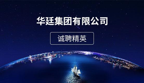 华廷集团重庆彩票网??Ƹ??Ϣ