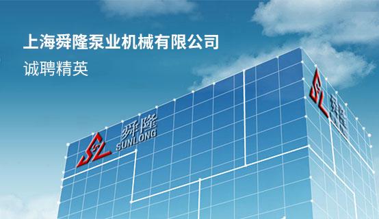 上海舜隆泵业机械有限公司招聘信息