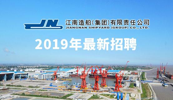 江南造船(集团)有限责任公司招聘信息