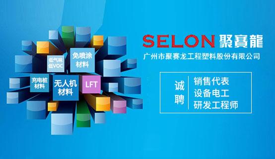 广州市聚赛龙工程塑料股份有限公司招聘信息