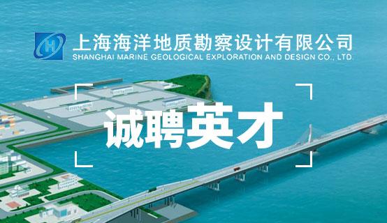 上海海洋地质勘察设计有限公司招聘信息