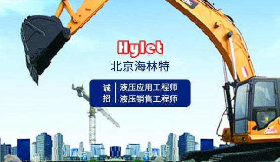 北京海林特液压工程技术有限公司招聘信息