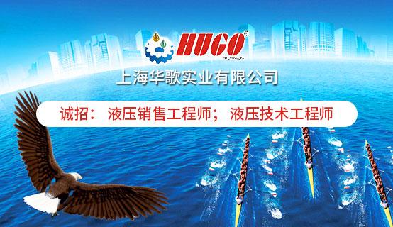 上海华歌实业有限公司招聘信息