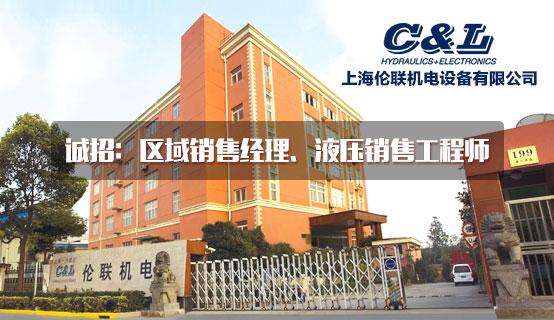 上海伦联机电设备有限公司招聘信息