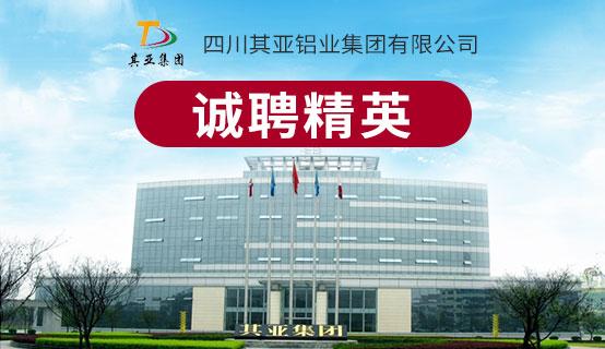 四川其亚铝业集团有限公司招聘信息