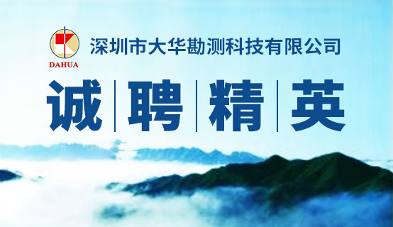 深圳市大华勘测科技有限公司招聘信息