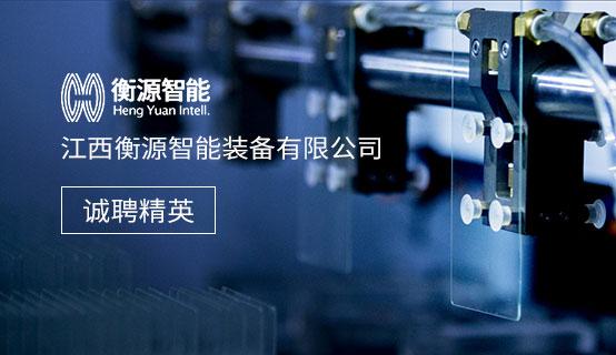 江西衡源智能装备有限公司招聘信息