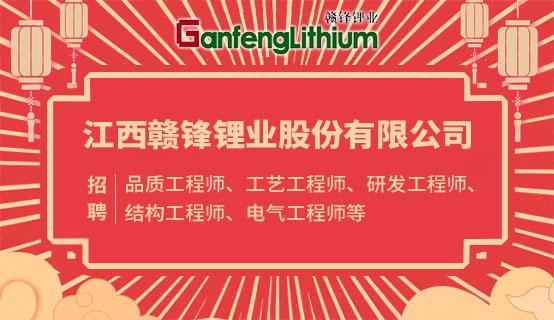江西赣锋锂业股份有限公司招聘信息