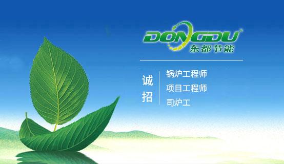 浙江东都节能技术股份凯发k8国际国内唯一招聘信息